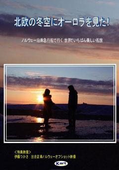 dvd-aurora