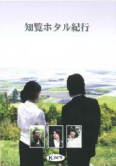 dvd-chiran