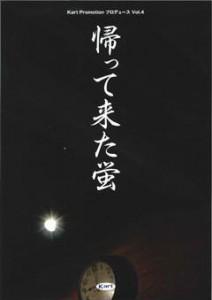 pamphlet-kaette_kita_hotaru