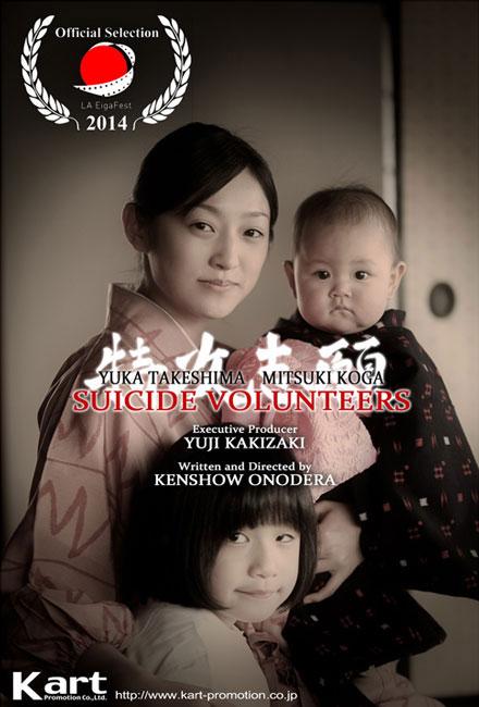 suicide volunteers