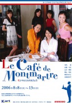 Le Café de Montmartre モンマルトルのカフェで(表面)
