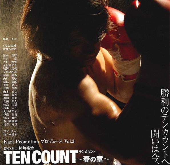 TEN COUNT 〜春の章〜(表面)