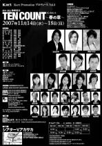 TEN COUNT 〜春の章〜(裏面)