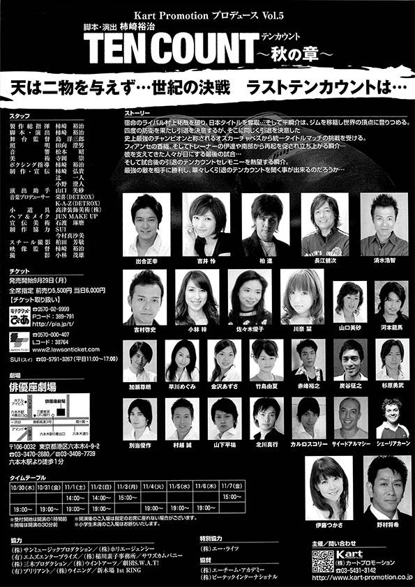 TEN COUNT 〜秋の章〜(裏面)