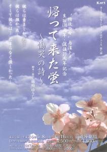 帰って来た蛍 〜慟哭の詩〜(表面)