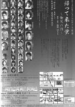 帰って来た蛍 〜慟哭の詩〜(裏面)
