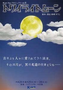 トワイライトムーン(表面)