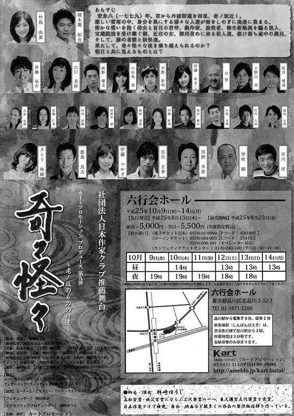 奇々怪々 〜老ノ坂のもののけ達〜(裏面)