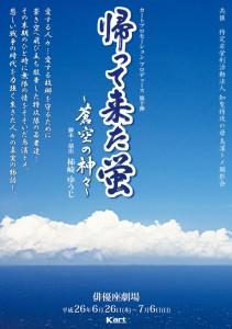 帰って来た蛍 〜蒼空の神々〜(表面)