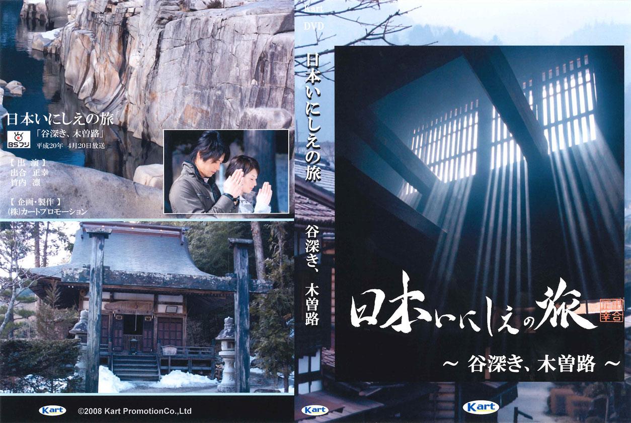 cover_2008年4月20日 日本いにしえの旅 谷深き、木曽の路 BSフジ