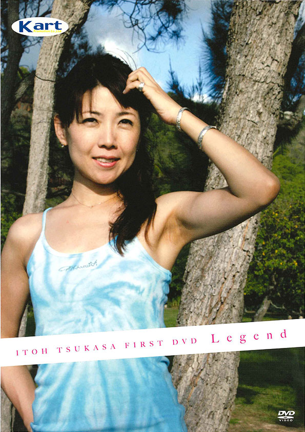 伊藤つかさ FIRST DVD Legend