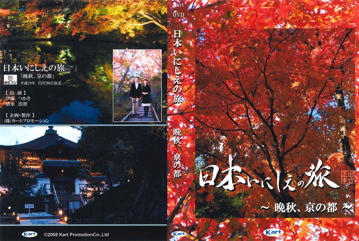2007年12月26日 日本いにしえの旅 晩秋、京の都 BSフジ