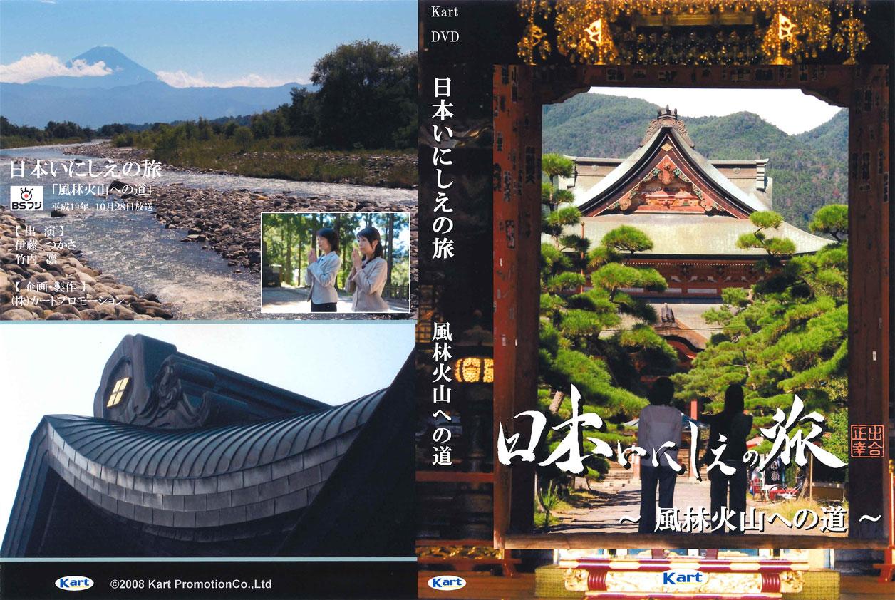 2007年10月28日 日本いにしえの旅 風林火山への道 BSフジ