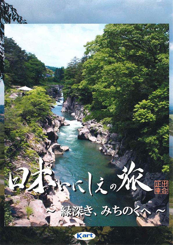 2007年8月29日 日本いにしえの旅 緑深き、みちのくへ BSフジ