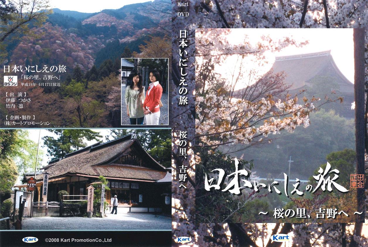 2007年6月17日 日本いにしえの旅 桜の里、吉野へ BSフジ