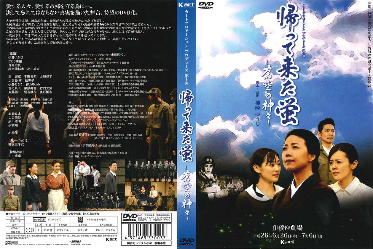 DVD 帰って来た蛍~蒼空の神々~