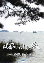 2008年12月22日 日本いにしえの旅 杜の都、仙台 BSフジ