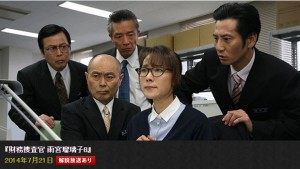 財務捜査官 雨宮瑠璃子8