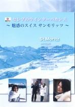 2007年3月11日 魅惑のスイス サンモリッツ BSフジ