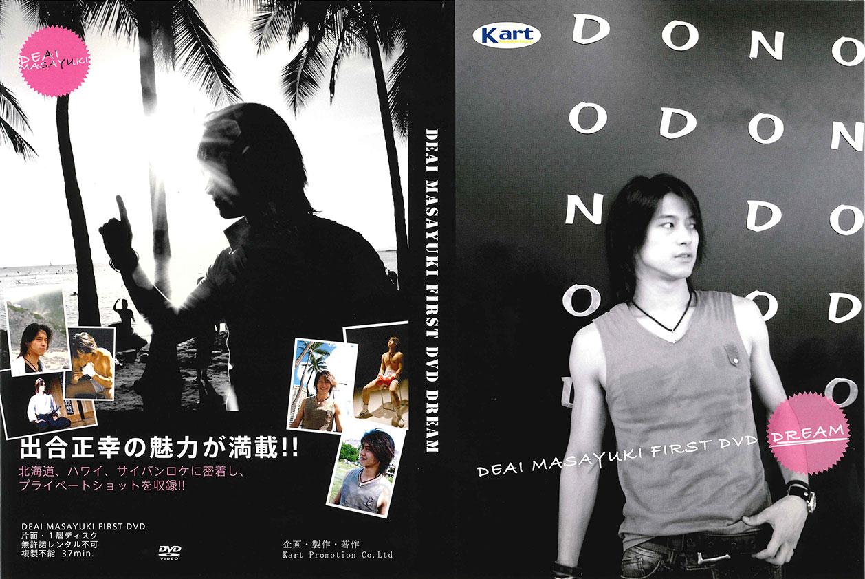 出合正幸 FIRST DVD DREAM