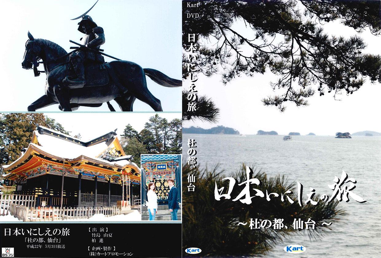 2010年5月3日 日本いにしえの旅 杜の都、仙台 BSフジ