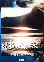 2008年9月22日 日本いにしえの旅 水清き、カムロの里 BSフジ