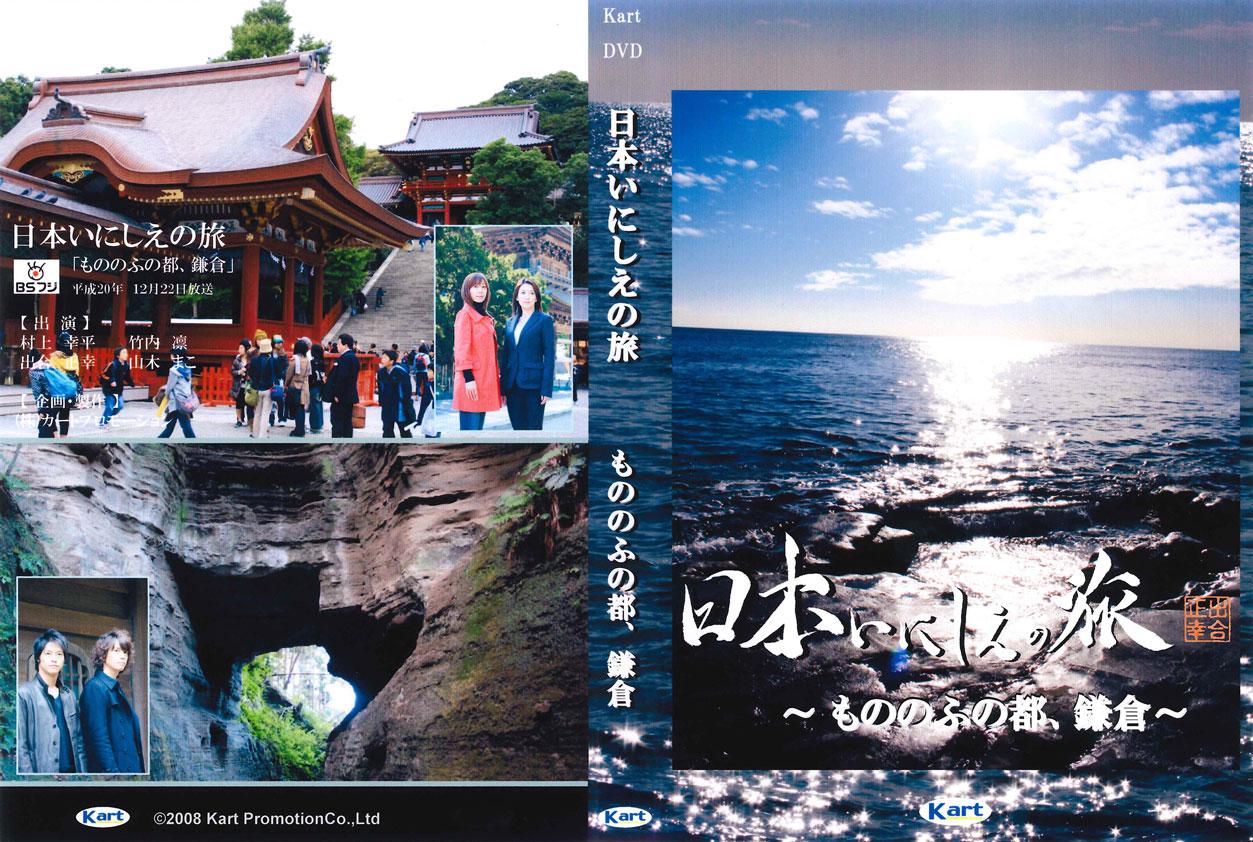2008年12月22日 日本いにしえの旅 もののふの都、鎌倉 BSフジ