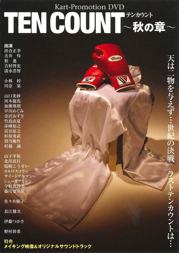 TEN COUNT〜秋の章〜