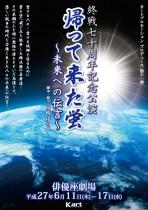 帰って来た蛍 〜未来への伝言〜(表面)
